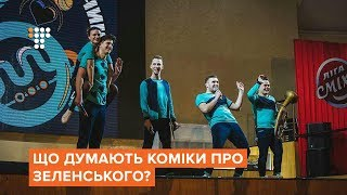 Зеленський — новий президент: що про це думають одеські коміки