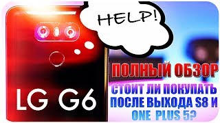 LG G6 ПОЛНЫЙ ОБЗОР СПУСТЯ 3 МЕСЯЦА, СТОИТ ЛИ ПОКУПАТЬ?