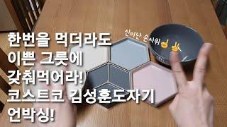 코스트코 김성훈도자기 면기 & 육각 나눔접시 언…