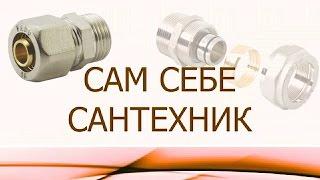 Обжимной фитинг на металлопластиковую трубу. Обзор. Соединение труб. Часть 6.(, 2016-10-07T13:00:01.000Z)