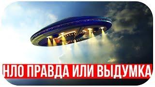 НЛО СУЩЕСТВУЮТ или это киношная ВЫДУМКА? Вся правда про НЛО (Документальные фильмы про НЛО 2018)