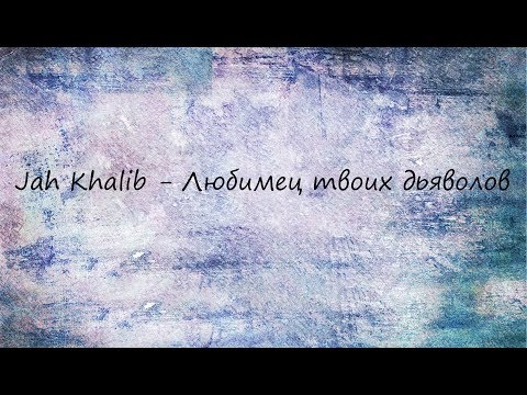 JAH KHALIB ЛЮБИМЕЦ ДЬЯВОЛОВ СКАЧАТЬ БЕСПЛАТНО