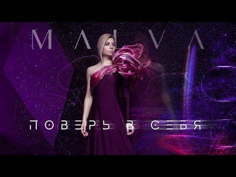 MALVA - Поверь в себя (Official Video)