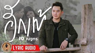 ฮักแท้ - เจ ณฐกร 【Lyric Audio】