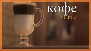 Кофе латте (Рецепты от Easy Cook)(Подписывайтесь на наш паблик ВКонтакте: http://vk.com/easycookru Видеорецепт приготовления кофе латте в домашних..., 2014-06-25T14:05:19.000Z)