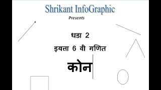 कोन इयत्ता 6 वी गणित Angles In Marathi Kon Std 6th Chapter