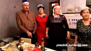 видео Сценарий Нового года дома. Семейный праздник.