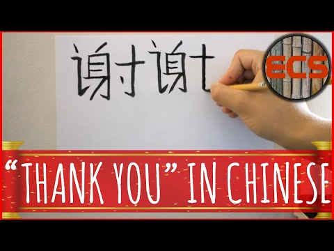 How To Write Thank You / Thanks In Chinese - 谢谢 (Xièxiè)
