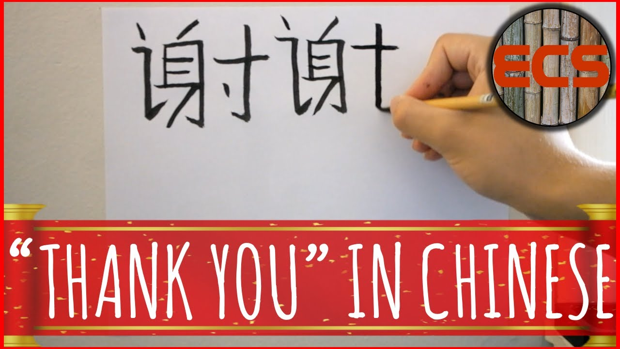 How to write a thank you note in chinese resume purdue writing lab