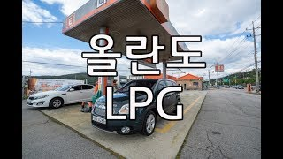 [ 상구보리의자동차여행] 올란도 LPG 중고차구매대행 후기
