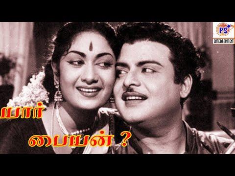 யார் பையன்     Yaar Paiyan   Gemini Ganesan, Savithri, N S Krishanan  ,T A Madhuram,  Old Full Movie