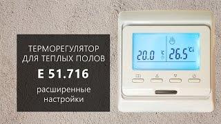 Розширені налаштування терморегулятора E 51.716