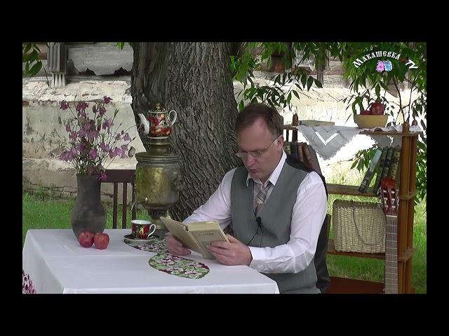 Колодяжный Илья читает произведение «рассказ Косцы» (Бунин Иван Алексеевич)