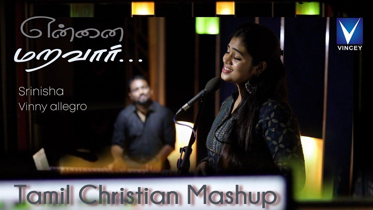 Tamil Christian Mashup | Ennil Adanga Sthothiram & Maravaar yesu |Srinisha Jayaseelan |Vinny allegro
