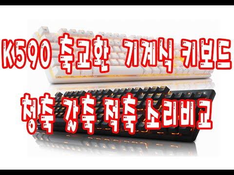ABKO HACKER K590 축교환 단일 LED 게이밍 기계식 키보드청축 갈축 적축