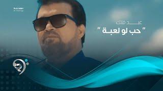 عبد فلك - حب لو لعبة (فيديو كليب حصري) | 2019 | AbdFaalk - Hob Lo Laba