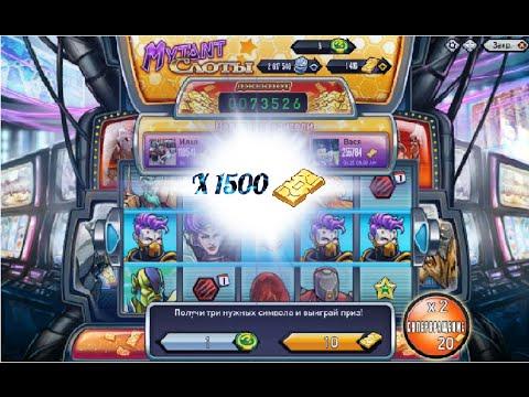 Мутанты генетические войны казино как выиграть в казино аризона рп