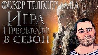 ИГРА ПРЕСТОЛОВ\Game of Thrones 8 сезон ОБЗОР