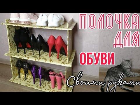 Полки для обуви из коробок своими руками