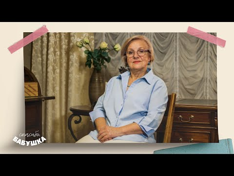 «Спасибо, Бабушка» | Людмила Сергеевна Харюкова