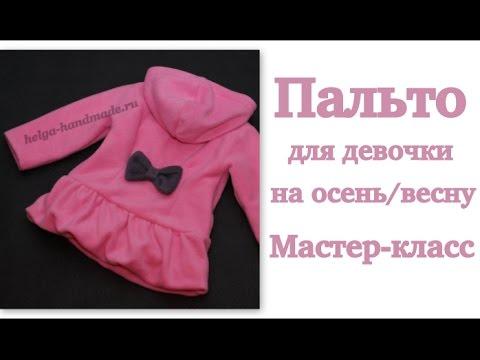 Как сшить пальто на девочку своими руками. Мастер-класс #DIY Handmade
