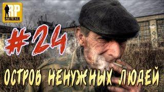 18+ RPStalker ArmA 3 Остров ненужных людей 24 Серия