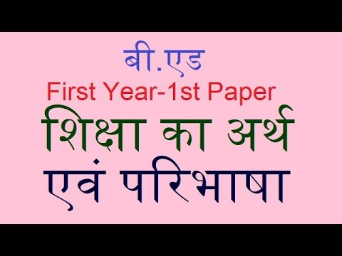 B.Ed First Year-1st Paper Meaning and Definition of Education