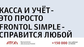 Frontol Simple Касса это просто