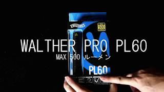 これぞ本当の明るさ! WALTHER PRO PL60 ワルサープロLEDフラッシュライト 使い方 説明&照射テストしてみた