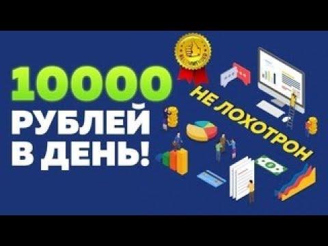 Как заработать 10000 рублей новичку! Заработок в интернете