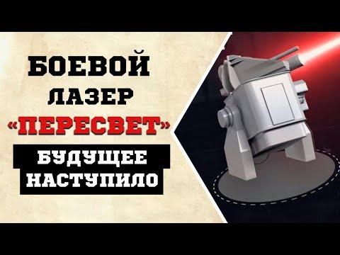 Российский лазер «Пересвет»