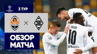 03 11 2020 Шахтер Боруссия Менхенгладбах 0 6 Обзор матча