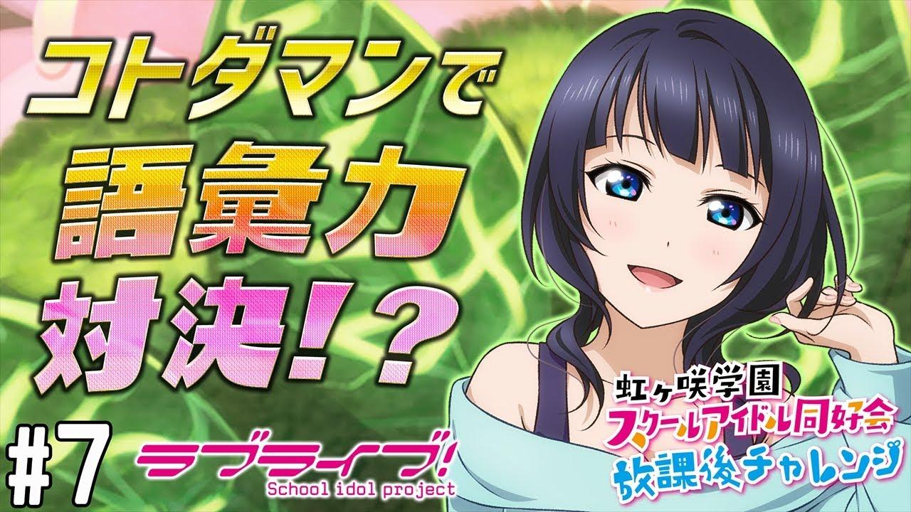 【ラブライブ!スクスタ】相良茉優、久保田未夢、楠木ともりで『コトダマン』#7