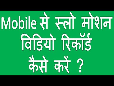 How to record slow motion video using mobile phone | Mobile se slow motion video record kaise kare