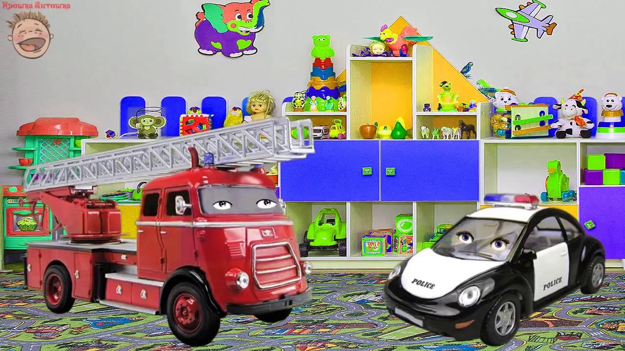 Пожарная машина Огнебор и Полицейская машина Полис смотрят ...