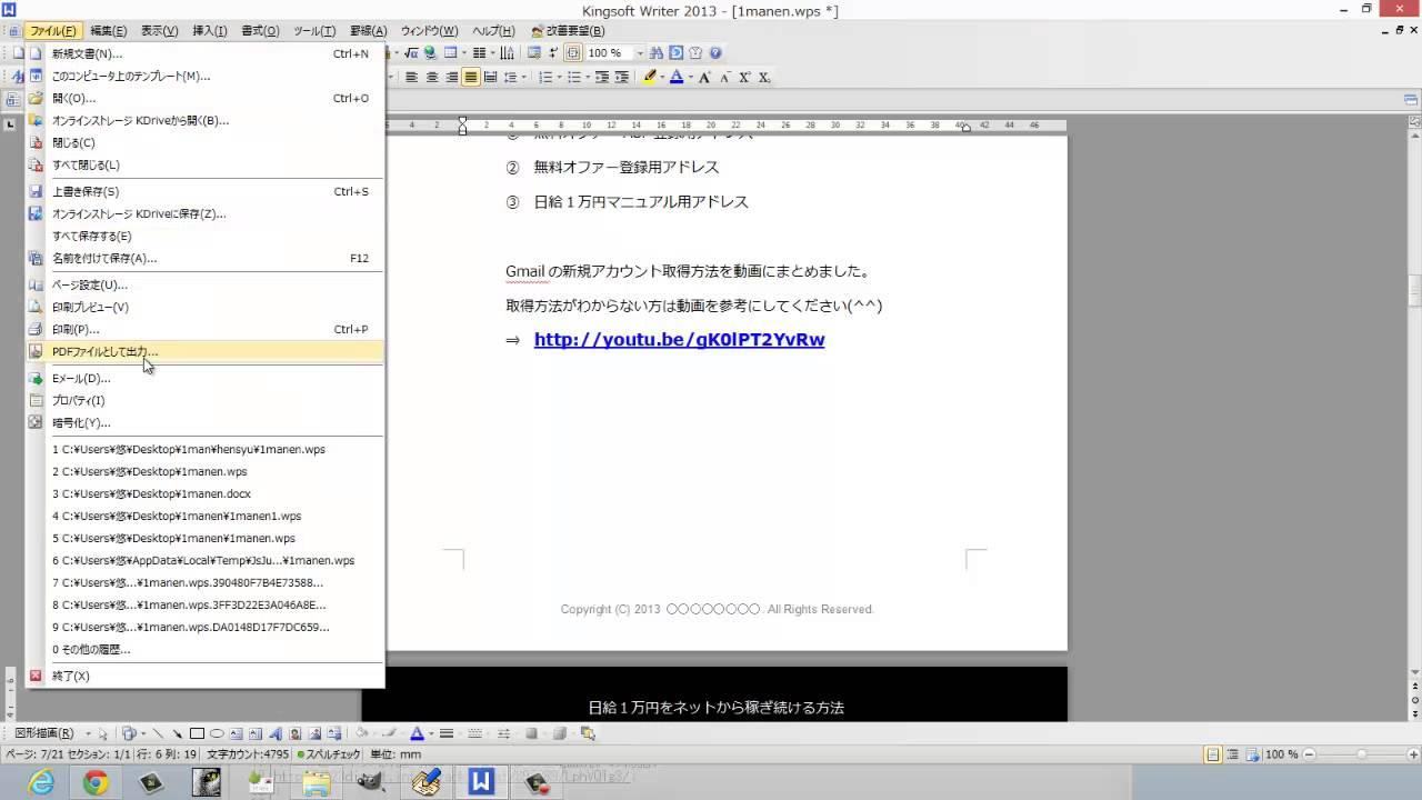 pdf キングソフトに変換