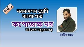 Download Video 'কপোতাক্ষ নদ' - নবম-দশম শ্রেণি। বাংলা - পদ্য MP3 3GP MP4