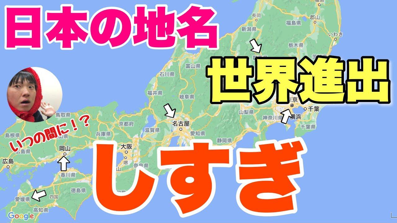名古屋はアジアに2つある!?日本の地名が「世界進出」しすぎな件