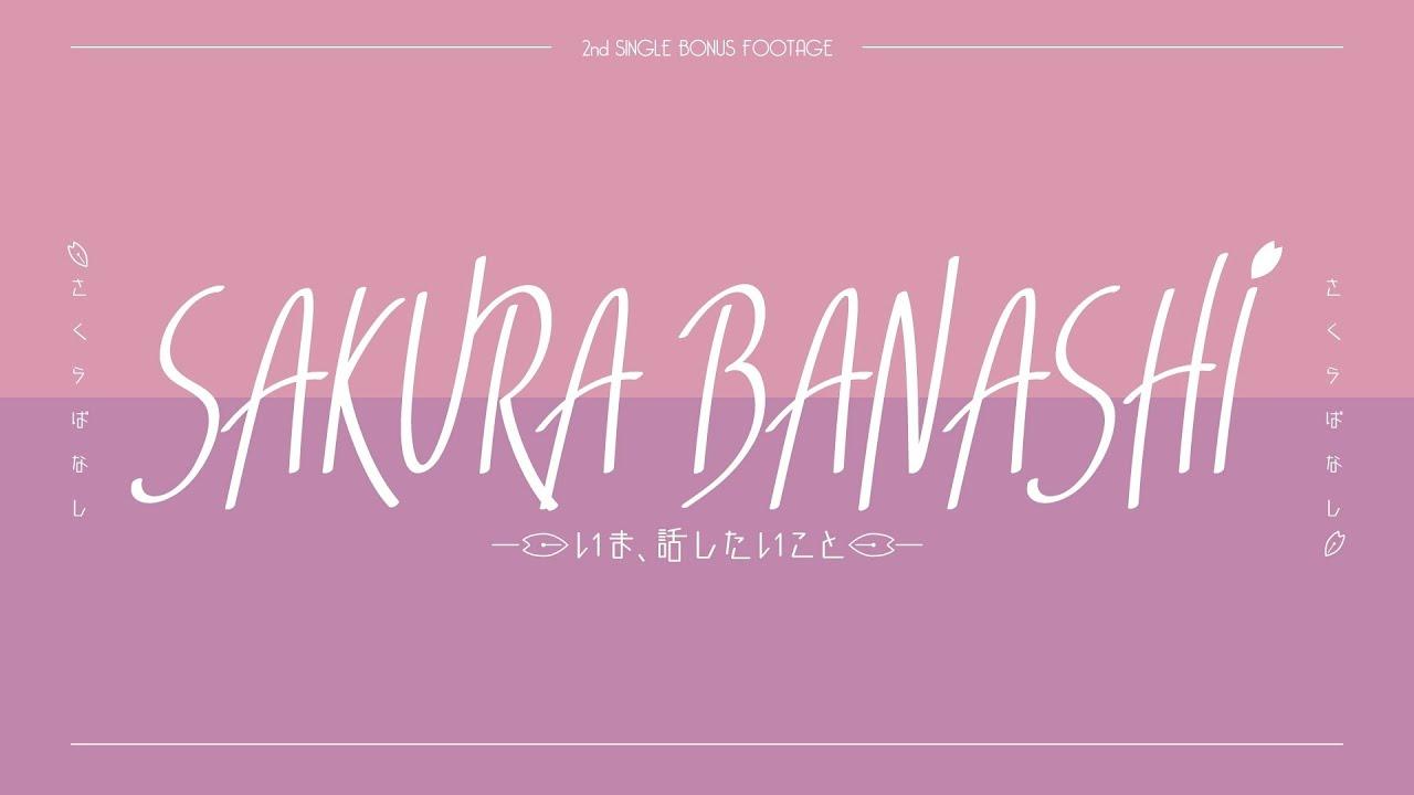 櫻坂46『SAKURA BANASHI ~いま、話したいこと~』予告編