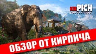 Far Cry 4 - обзор от Кирпича
