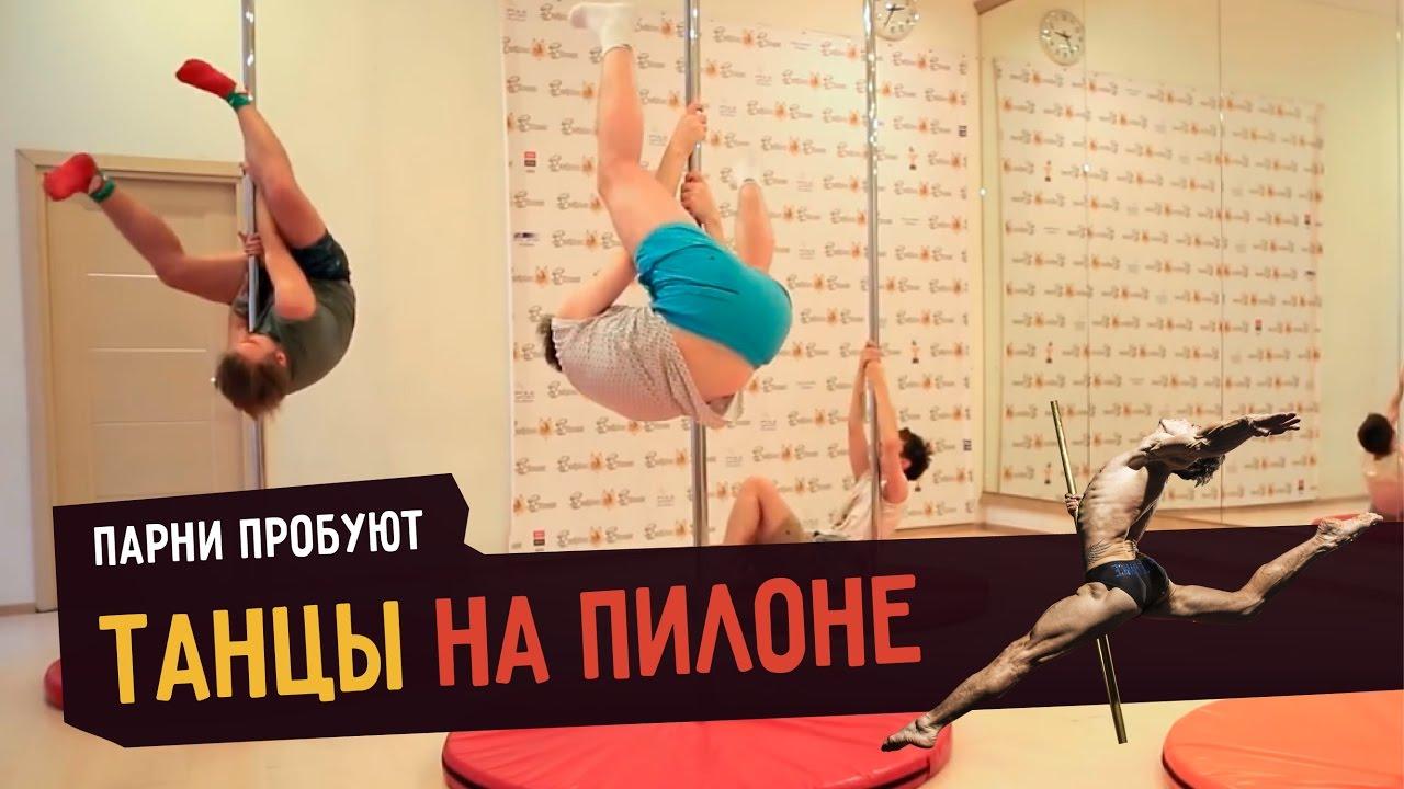 Парни Пробуют ТАНЦЫ НА ПИЛОНЕ | Танец Спортивный Девушки Видео