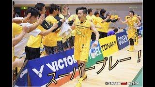 【全日本実業団決勝2018】D1スーパープレー  園田/嘉村vs遠藤/渡辺