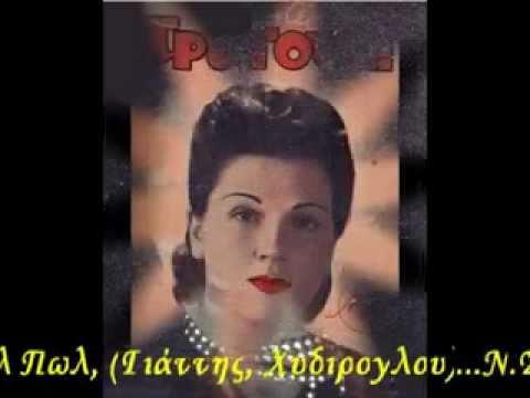 Μόλλυ Νίτσα (Alla en el rancho grande)1949
