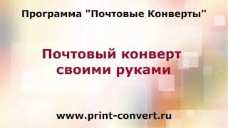 Почтовый конверт своими руками(Видео об изготовлении почтовых конвертов своими руками в программе «Почтовые Конверты» — http://print-convert.ru/hand-m..., 2016-02-25T11:12:08.000Z)