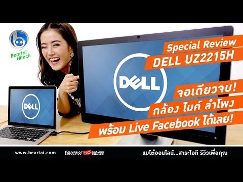 """Special Review Dell Monitor 21.5"""" รุ่น UZ2215H"""