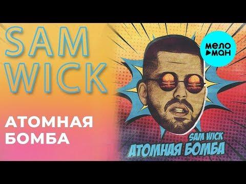 Sam Wick - Атомная Бомба Single