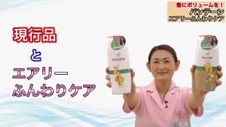 髪のボリュームアップへ パンテーン ふんわりエアリーケア BY薬王堂TV thumbnail