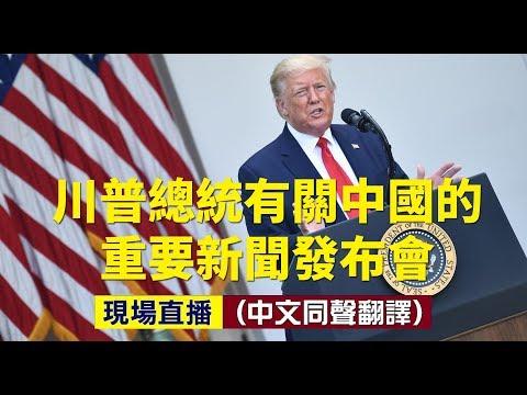 强推港版国安法 川普:将制裁损害香港自由的中港官员(图/视频)