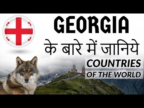 Georgia के बारे में जानिए - Countries of the World Series - Know about The country of wolves