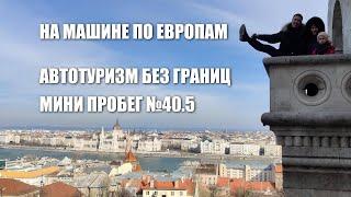 Автотуриз без границ Мини пробег Венгрия Будапешт Термалы